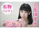 立花ゆずき【オナ済み・私物】 バラ柄プリント☆パンティ