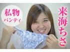来海ちさ【オナ済み・私物】 花柄レース☆パンティ