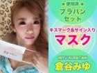 倉谷みゆちゃん使用済みキスマーク付きマスク・オークション撮影で着用したブラパンセット
