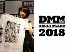 戸田真琴 サイン入りDMM.R18アダルトアワード2018限定Tシャツ(白)