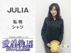 JULIA 私物 シャツ