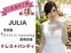 JULIA 写真集「JULIA in Australia」で着用した衣装第11弾