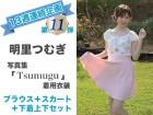 明里つむぎ 写真集「Tsumugu」で着用した衣装第11弾 チェキ1枚付き