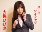 ◆大槻ひびき◆線入灰ジャケット+同スカート+ピンクブラウス 計3点セット