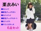 栗衣みい 制服コスプレ一式【サイン入りチェキ付き】