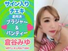 新人AV女優★倉谷みゆさんが着用したブラ&パンティーと直筆サイン入りチェキ2枚