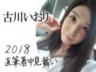 古川いおりちゃんからの暑中見舞い 2018年版