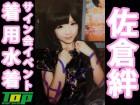 佐倉絆さんがサイン会イベントで実際に着用した直筆サイン入りコスプレと直筆サイン入りチェキ3枚のセット