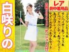 白咲りのさん劇中着用ゴルフ衣装一式&下着上下セット