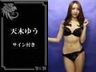 天木ゆう サイン入りブラ&パンティ(黒)