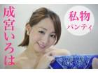 成宮いろは 【ヨゴレ注意・私物】 青地に花柄刺繍☆パンティ