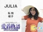 JULIA 私物 帽子