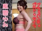 ☆風間ゆみ☆黒レース付ピンクブラパン+ガーターベルト+黒ガータータイツ 計4点セット