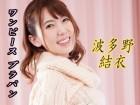 ◆波多野結衣◆サーモンピンクニットワンピース+レースリボン黒ブラパン 計2点セット