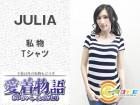 JULIA 私物 Tシャツ