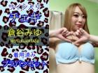 【新人金髪ギャル】倉谷みゆちゃんが着用した下着セット&サイン入りチェキ2枚