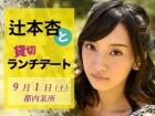 辻本杏と店舗貸切ランチデート参加引換券