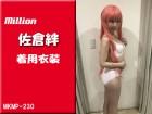 佐倉絆さんが作品中で着用したライトピンクの下着上下セット