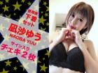 ☆凪沙ゆうちゃん☆着用したブラパンセット・美乳チェキ(サイン付き)