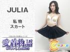 JULIA 私物 スカート