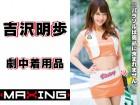 吉沢明歩 劇中使用 RQ衣装(オレンジ×白)・破損パンスト