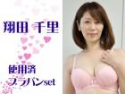 翔田千里 使用済 ブラ&パンティ(細ラメ縦糸入りピンク地×リボン)