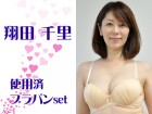 翔田千里 使用済 ブラ&パンティ(細ラメ縦糸入りアプリコット地×リボン)