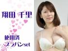 翔田千里 使用済 ブラ&パンティ(薄黄色×ピンク花刺繍)