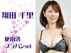 翔田千里 使用済 ブラ&パンティ(黒地×花柄レース×オーガンジー)