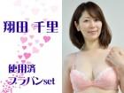 翔田千里 使用済 ブラ&パンティ(ピンク地×花柄レース×オーガンジー)