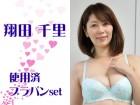 翔田千里 使用済 ブラ&パンティ(水色地×白花柄刺繍)