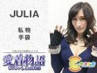 JULIA 私物 手袋
