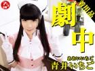 青井いちごちゃんが撮影で着用したメイド風コスチューム&パンティ&サイン入りチェキのセット