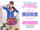 美谷朱里ちゃんが劇中で着用したアイドル風衣装一式とチェキ1枚の合計5点セット