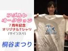 桐谷まつり【アダルトオークション】7周年記念オリジナルTシャツ