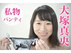 大塚真央 【オナ済み・私物】 グレー地に柄物レースTバック☆パンティ