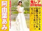 阿由葉あみさん劇中着用ウェディングドレス一式&下着上下セット