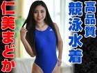 仁美まどかちゃんがグラビア撮影で着用した高品質な競泳水着と直筆サイン入りチェキ2枚