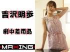 吉沢明歩 劇中使用 トップス・エプロン・おまけスカート