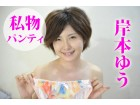 岸本ゆう【オナ済み・私物】 極めて薄いピンク地にカラフルプリント☆パンティ