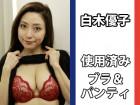 白木優子☆使用済☆ブラ&パンティ☆フロントホックタイプ・深赤地