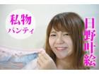 日野叶絵【オナ済み・私物】 極めて薄いピンク地にカラフルプリント☆パンティ