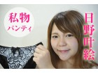 日野叶絵 【オナ済み・私物】 花柄プリント☆パンティ