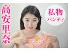 高安里奈 【オナ済み・私物】 ハート柄☆パンティ
