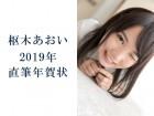 枢木あおいちゃんからの直筆年賀状 2019年版
