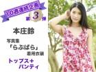 本庄鈴 写真集「らぶぱら」で着用した衣装第3弾