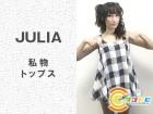 JULIA 私物 トップス