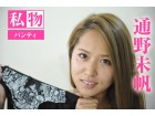 通野未帆 【ヨゴレ注意・私物】 黒地に柄物プリント☆パンティ