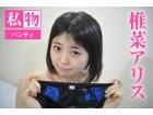 椎菜アリス 【ヨゴレ注意・私物】 紺色と白地に紺色の柄物レース☆パンティ
