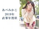 あべみかこちゃんからの直筆年賀状 2019年版